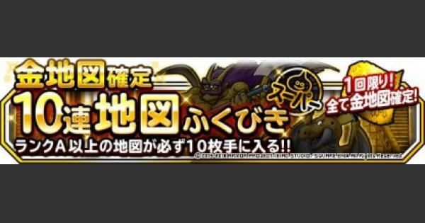 【DQMSL】「金地図確定10連ふくびき」ガチャシミュレーター