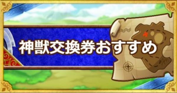神獣交換券おすすめモンスターまとめ!(2018年7月版)