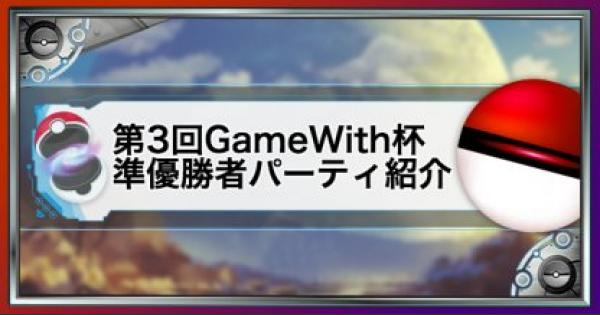 第3回GameWith杯の準優勝者パーティ解説&紹介