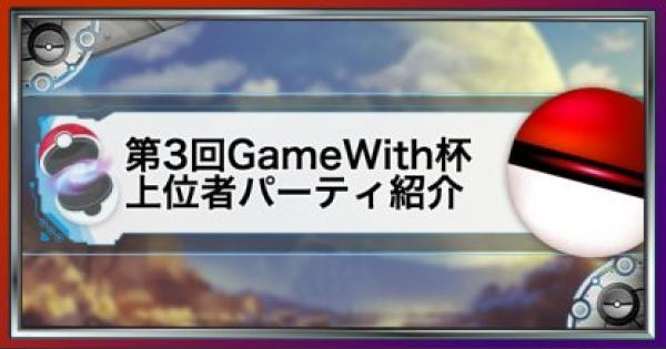 【USUM】第3回GameWith杯の上位者パーティ解説&紹介【ポケモンウルトラサンムーン】
