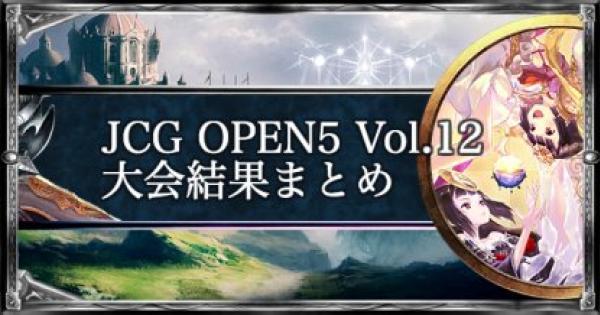 【シャドバ】JCG OPEN5 Vol.12 ローテ大会の結果まとめ【シャドウバース】