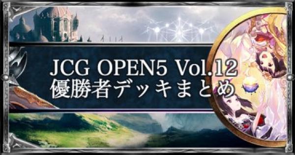 【シャドバ】JCG OPEN5 Vol.12 ローテ大会優勝者デッキ紹介【シャドウバース】