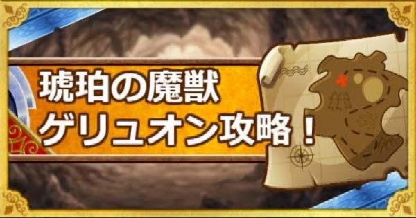 【DQMSL】琥珀の魔獣(ゲリュオン)攻略!呪われし魔宮!