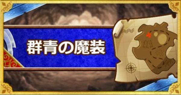 【DQMSL】群青の魔装(キラーマシン3)攻略!呪われし魔宮!