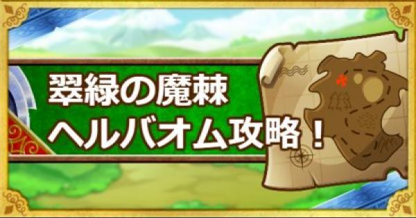【DQMSL】「翠緑の魔棘」攻略!???系2体以下でクリアする方法!