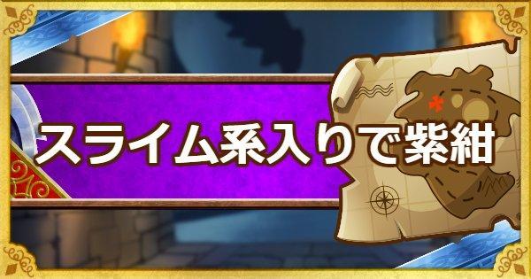 【DQMSL】「呪われし魔宮」紫紺の魔導を5体以下で攻略!