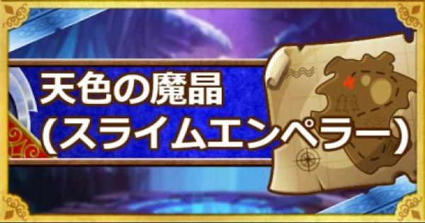【DQMSL】天色の魔晶(スライムエンペラー)攻略!呪われし魔宮!