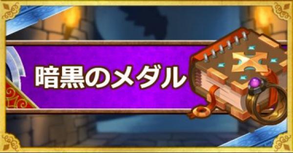 【DQMSL】「暗黒のメダル」の交換報酬と入手方法!