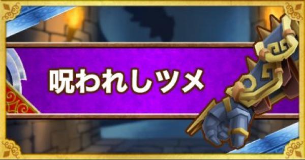 【DQMSL】呪われしツメ(A)の能力とおすすめの錬金効果
