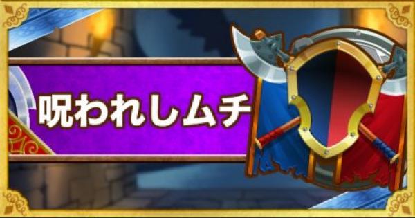 【DQMSL】呪われしムチ(A)の能力とおすすめの錬金効果
