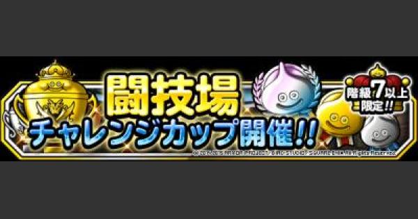 【DQMSL】闘技場チャレンジカップ開催!