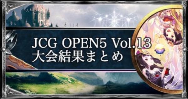 【シャドバ】JCG OPEN5 Vol.13 アンリミ大会の結果まとめ【シャドウバース】