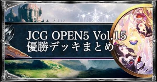 【シャドバ】JCG OPEN5 Vol.15 アンリミ大会優勝デッキ紹介【シャドウバース】