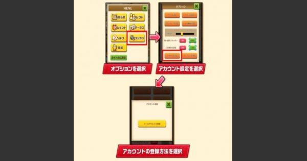 島リセット(引継ぎニューゲーム)とアカウント登録のやり方