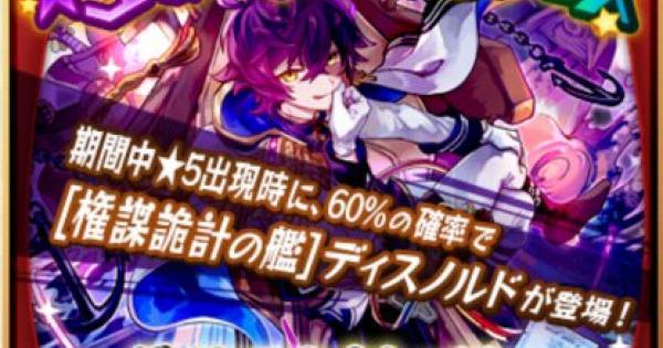 【メルスト】[ディスノルド・ニックス]ダイヤ限定スカウトフェス【メルクストーリア】