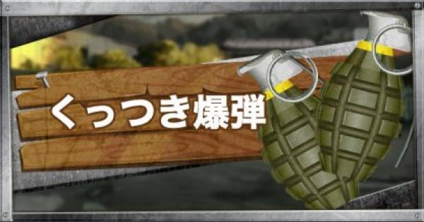 【フォートナイト】くっつき爆弾の性能と上手な使い方【FORTNITE】