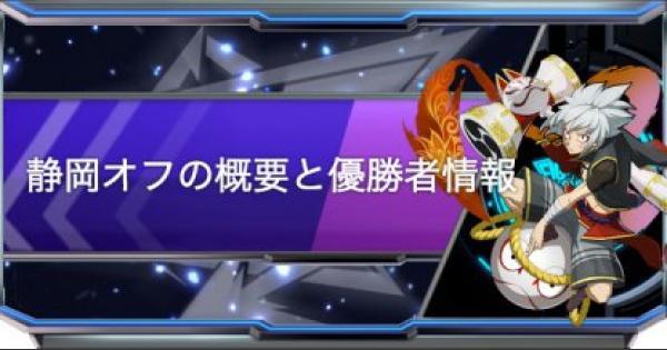 【ファイトリーグ】静岡オフ大会の概要と優勝デッキ