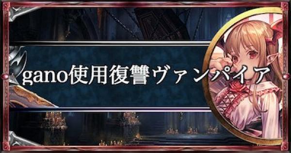 【シャドバ】MP25位&ヴァンパイア1位!gano使用復讐ヴァンパイア【シャドウバース】