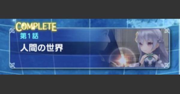 【オデスト】ストーリー第2章1話の敵情報とドロップアイテム【オーディナルストラータ】