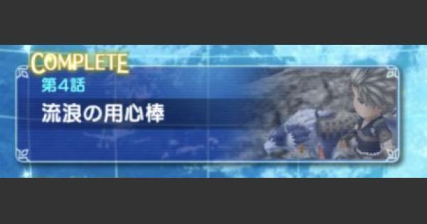 【オデスト】ストーリー第1章4話の敵情報とドロップアイテム【オーディナルストラータ】