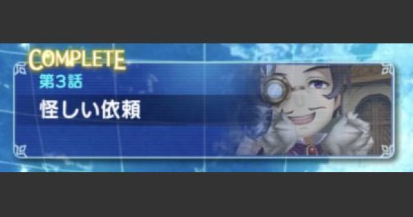 【オデスト】ストーリー第1章3話の敵情報とドロップアイテム【オーディナルストラータ】
