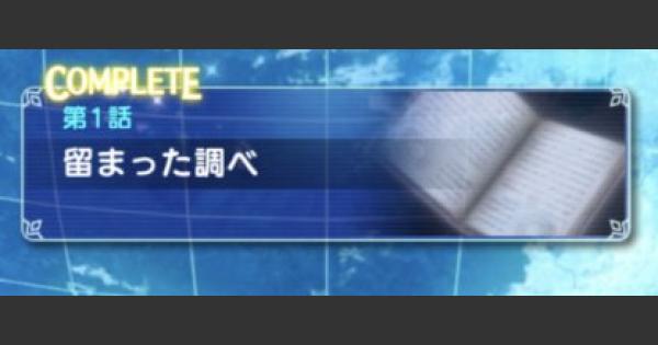 【オデスト】ストーリー第1章1話の敵情報とドロップアイテム【オーディナルストラータ】
