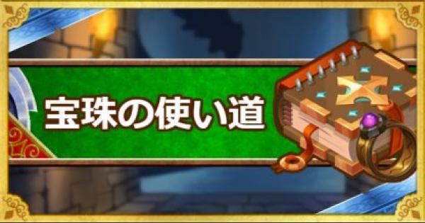 【DQMSL】「宝珠」の入手方法と使い道!