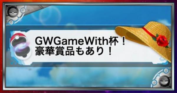 【USUM】GWGameWith杯!優勝は好きなポケモンをプレゼント!【ポケモンウルトラサンムーン】