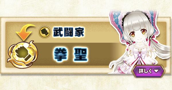 【白猫】拳聖(拳CC)のおすすめキャラと使い方