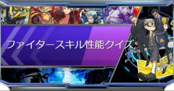 【ファイトリーグ】ファイタースキル性能クイズ