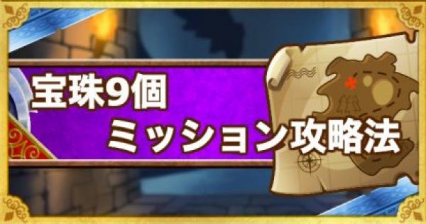 「呪われし魔宮」宝珠9個入手ミッション攻略