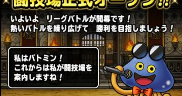 【DQMSL】闘技場リーグ対戦