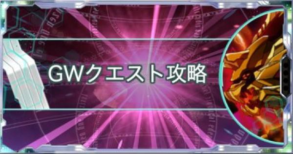 【シンフォギアXD】GW記念高難易度クエスト攻略まとめ