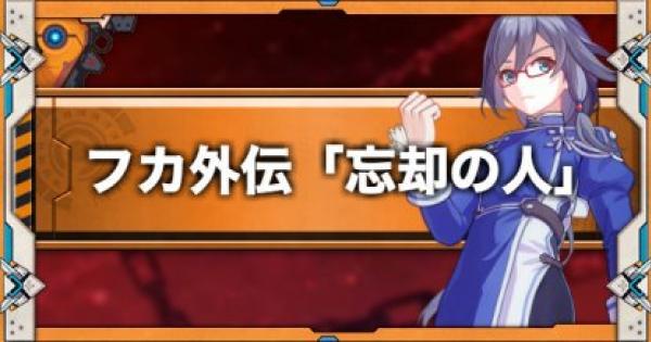 【崩壊3rd】フカ外伝「忘却の人」の攻略と報酬