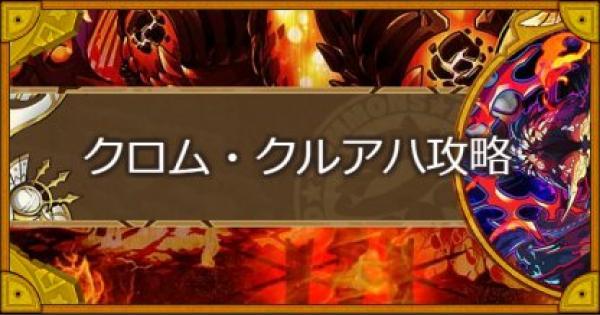 【サモンズボード】マグシュレフト(クロム・クルアハ)攻略のおすすめモンスター