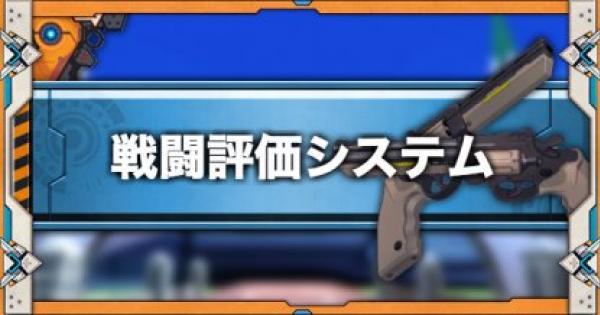 【崩壊3rd】戦闘評価システムの仕様を徹底解説!
