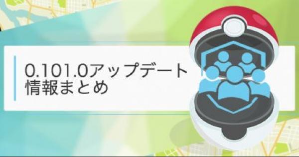 【ポケモンGO】フィールドタスクが追加?0.101.0アップデート情報まとめ