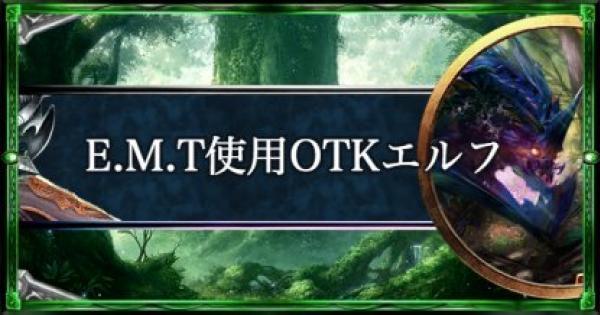 【シャドバ】MPランキング6位&20連勝達成!E.M.T使用OTKエルフ【シャドウバース】
