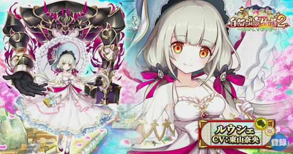 【白猫】温泉ルウシェの評価とおすすめ武器