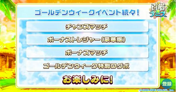 【白猫テニス】ゴールデンウィークキャンペーン(逆転勇者)の報酬まとめ【白テニ】
