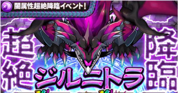 「ジルニトラ超絶降臨!」の攻略情報|魔界のカオスゲート