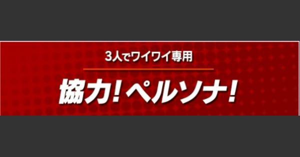【パズドラ】協力ペルソナコラボダンジョンのノーコン攻略 3人マルチ