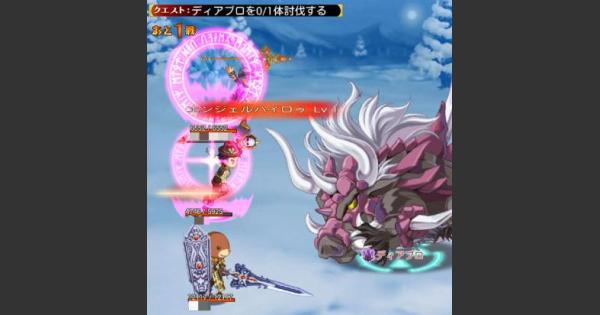 【ログレス】シナリオクエスト17章「腐食の悪獣ディアブロ」攻略【剣と魔法のログレス いにしえの女神】