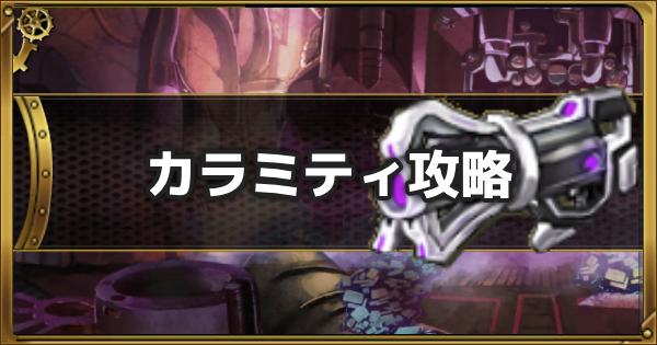【グラスマ】カラミティ【超級】攻略と適正キャラ|武器ダンジョン【グラフィティスマッシュ】