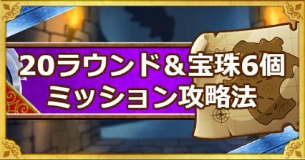 【DQMSL】「呪われし魔宮」20ラウンド以下&宝珠6個ミッション攻略法!