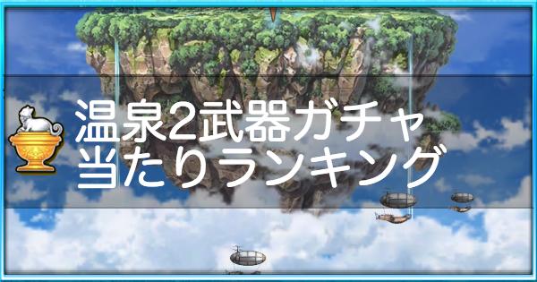 【白猫】温泉物語2武器ガチャ当たりランキング