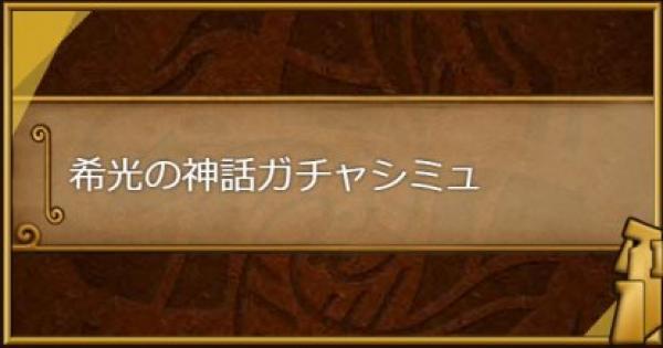 【ポコダン】希光の神話ガチャシミュ【ポコロンダンジョンズ】