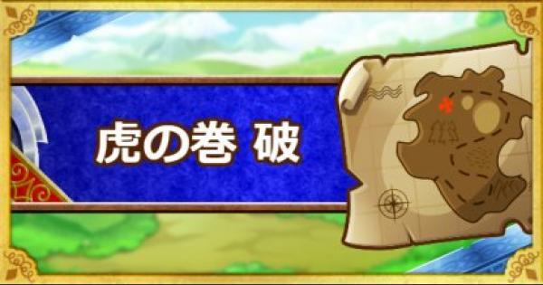 【DQMSL】「新人訓練 虎の巻 破」攻略!???系を使わないクリア方法!