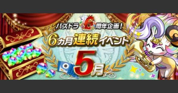 【パズドラ】6周年イベント第6弾(5月)の最新情報