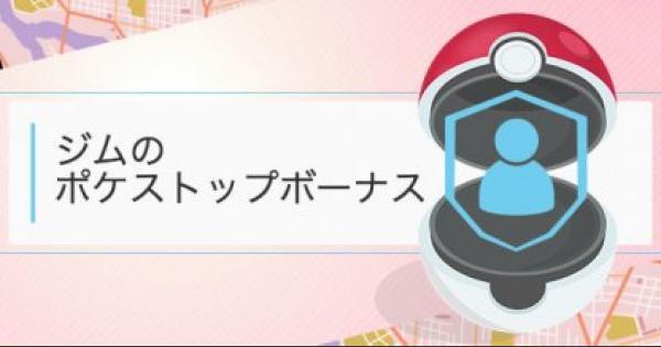 【ポケモンGO】海外サイトがジムのポケストップボーナスを調査!